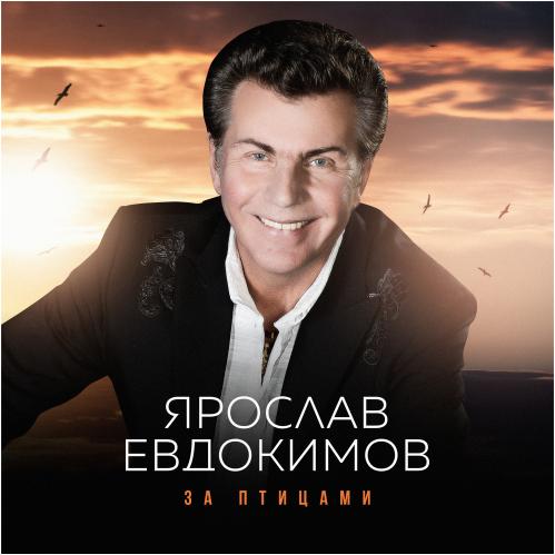 Ярослав Евдокимов - За птицами