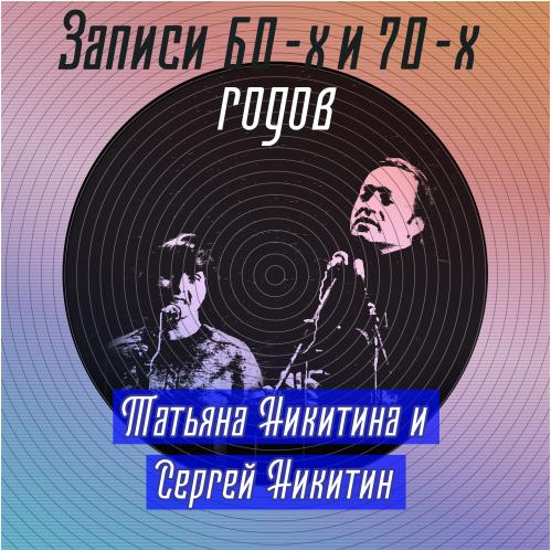 Татьяна Никитина и Сергей Никитин - Записи 60-х и 70-х годов