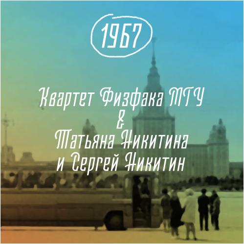 Татьяна Никитина и Сергей Никитин - Квартет физфака МГУ, 1967