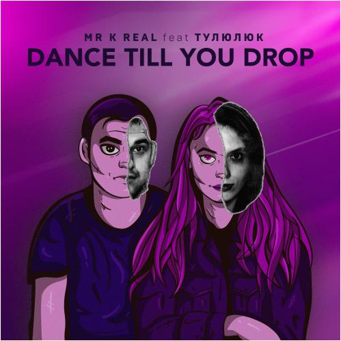 Mr K Real (feat. Тулюлюк)