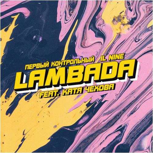 Lambada - Single
