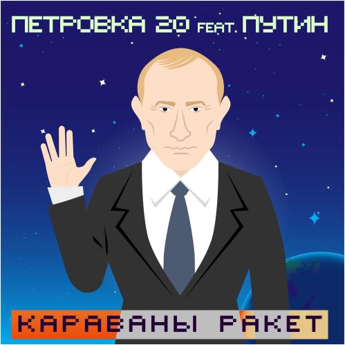 Караваны ракет (feat. Путин) - Single