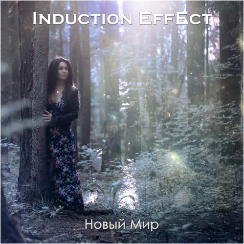Induction Effect - Новый мир