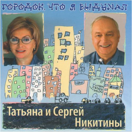 Татьяна Никитина и Сергей Никитин - Городок, что я выдумал