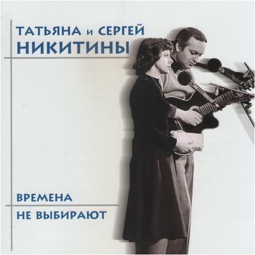 Татьяна Никитина и Сергей Никитин - Времена не выбирают