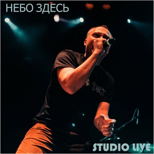 Небо Здесь - Studio Live