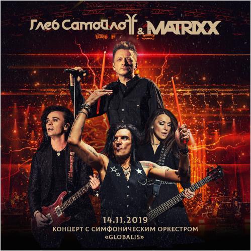 """Глеб Самойлоff & The MATRIXX - Концерт (feat. Симфонический оркестр """"Globalis"""") [14.11.2019]"""