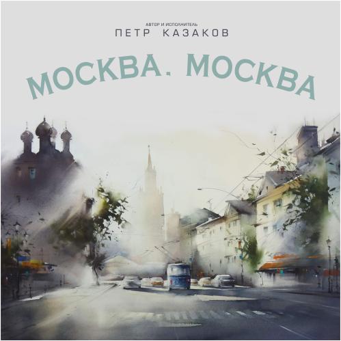 Пётр Казаков - Москва, Москва