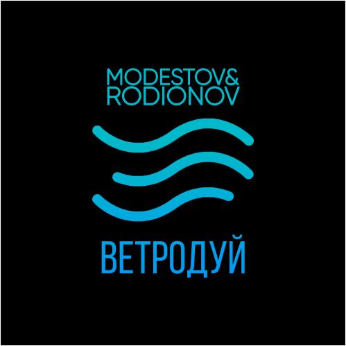 Ветродуй  - Single