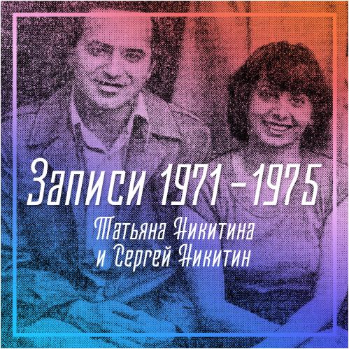 Татьяна Никитина и Сергей Никитин - Записи 1971 – 1975 годов