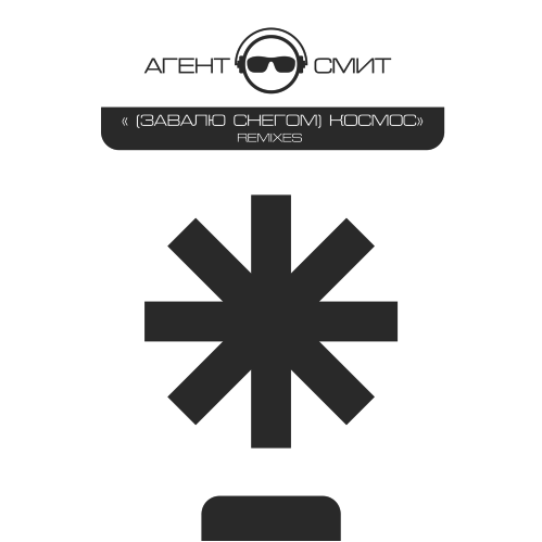 (Завалю Снегом) Космос [Remixes]