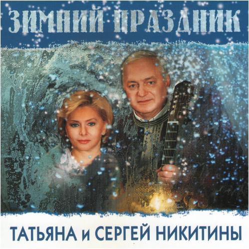 Татьяна Никитина и Сергей Никитин - Зимний праздник