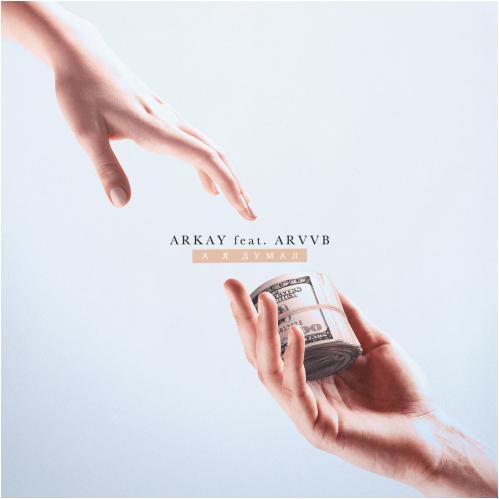 ARKAY - А я думал (feat. ARVVB)