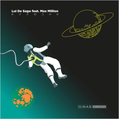 Иллюзии (feat. Max Million)