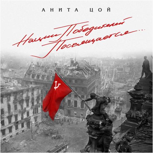 Анита Цой - Нации победителей посвящается...