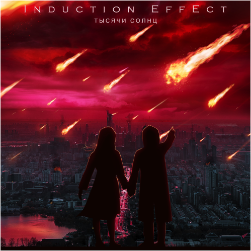 Induction Effect - Тысячи солнц