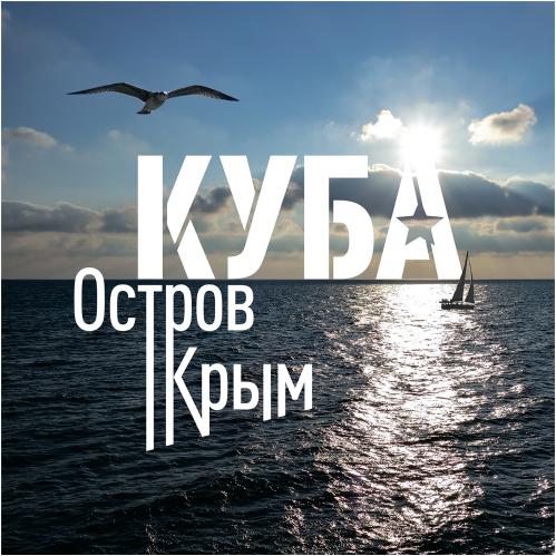 КУБА (1528168150) - Остров Крым