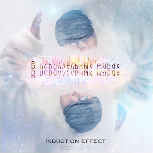 Induction Effect - В параллельных мирах (Remixes)