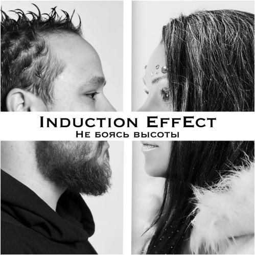 Induction Effect - Не боясь высоты