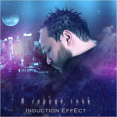 Induction Effect - В городе снов