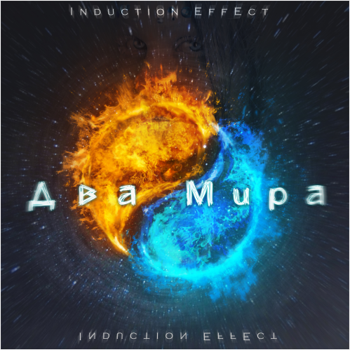 Induction Effect - Два мира