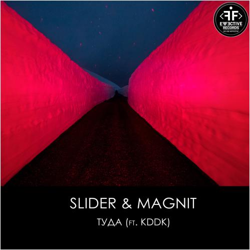 Slider & Magnit - Туда (feat. KDDK)