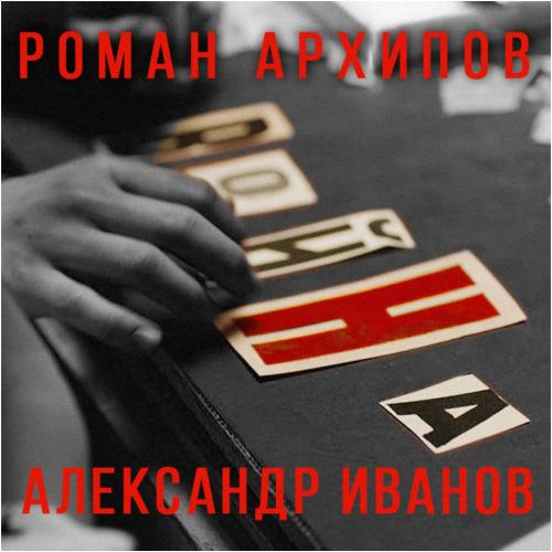 Роман Архипов, Александр Иванов - Война