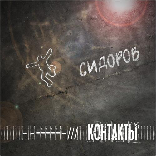 Контакты - Сидоров