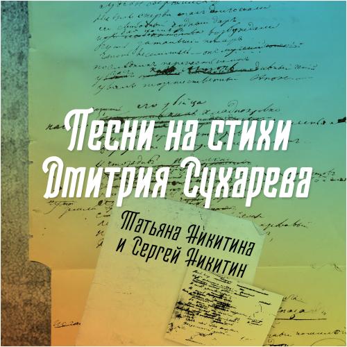 Татьяна Никитина и Сергей Никитин - Песни на стихи Дмитрия Сухарева