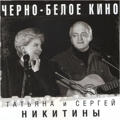 Татьяна Никитина и Сергей Никитин - Черно-белое кино