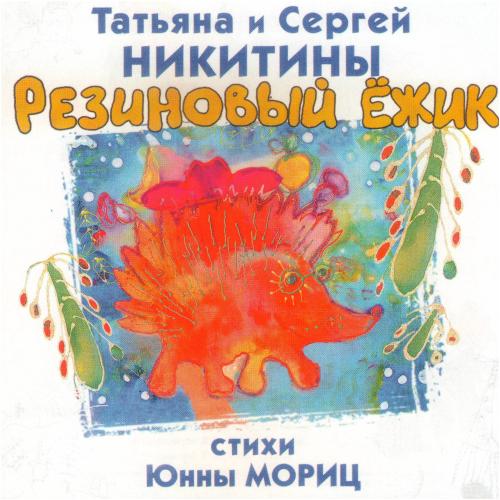 Татьяна Никитина и Сергей Никитин - Резиновый ёжик. Стихи Юнны Мориц