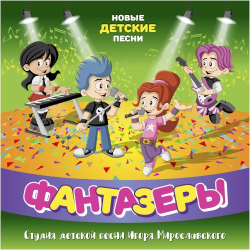 Фантазёры - Новые детские песни
