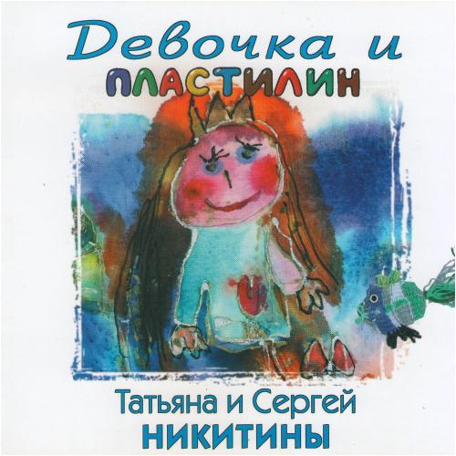 Татьяна Никитина и Сергей Никитин - Девочка и пластилин