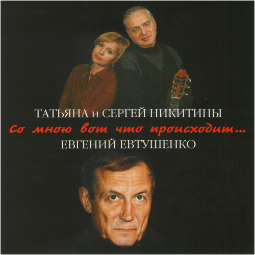 Татьяна Никитина и Сергей Никитин - Со мною вот что происходит