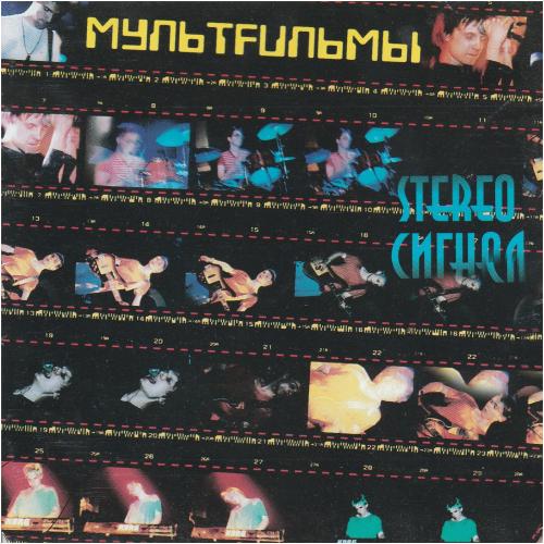 МультFильмы - StereoСигнал