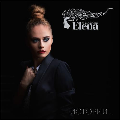 Elena et les garçons - Истории...