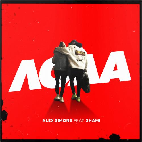 Alex Simons - Лола (feat. Shami)