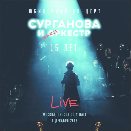 Сурганова и Оркестр - Юбилейный концерт. 15 лет (Live @ Crocus City Hall, Москва, 1 декабря 2018)